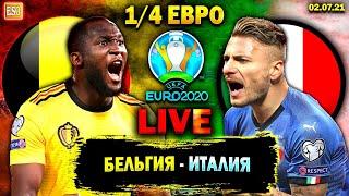 Бельгия 1 2 Италия Евро 2020 четвертьфинал Италия в ПОЛУФИНАЛЕ