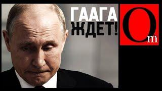 Путина будут судить в Гааге! Суд встал на сторону Украины