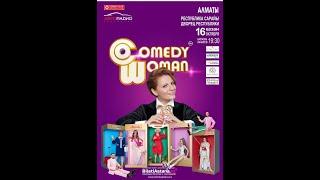 COMEDY WOMAN в Алматы