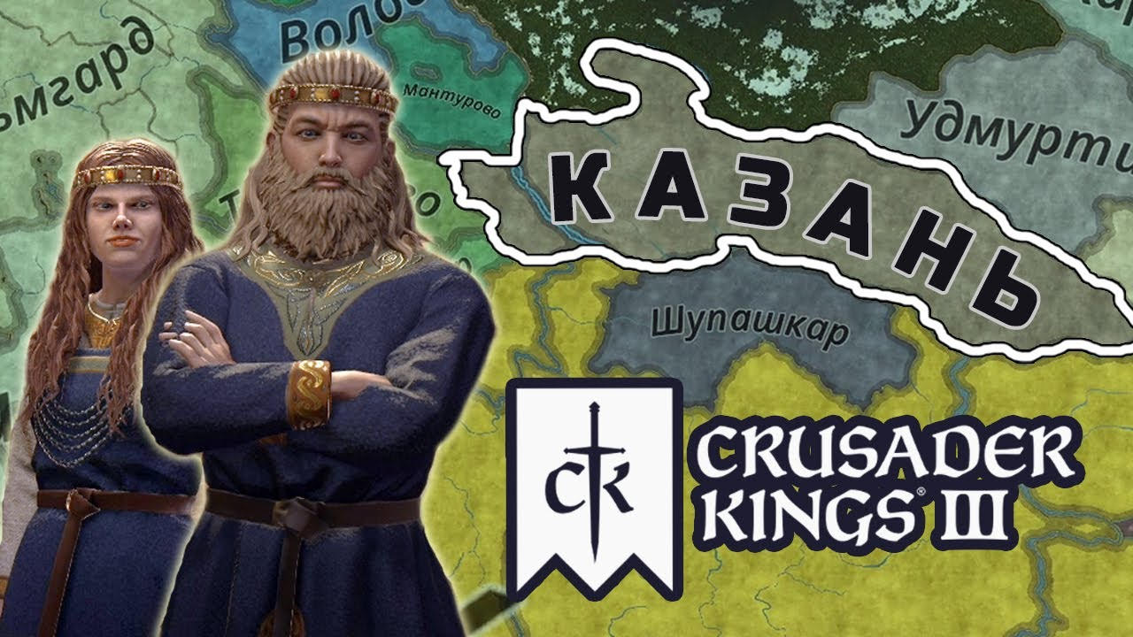 Crusader Kings 3 / Вождь-разбойник из Казани / Глобальная историческая стратегия