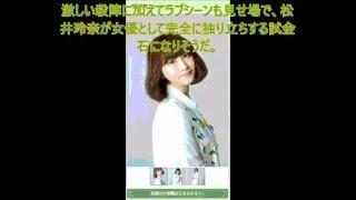 昨年8月にSKE48を卒業した松井玲奈の連ドラ初主演作『神奈川県厚木市 ラ...