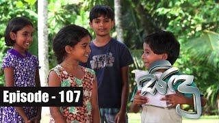 Sidu | Episode 107 03rd January 2017 Thumbnail