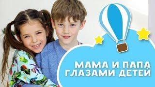 Мама и папа глазами детей [Любящие мамы]