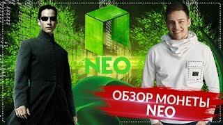 NEO обзор монеты | Криптовалюта NEO #MUSTHAVE
