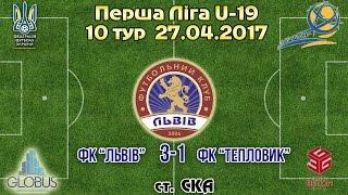 """ФК """"Львів"""" U-19 - ФК """"Тепловик"""" U-19. Огляд матчу"""