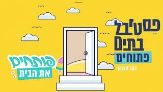 מתוך סדרת סרטונים ל׳בתים פתוחים׳ בדרום הר חברון עבור מועצה אזורית הר חברון שירה צדוק