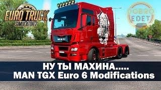 ✅Обзор мода MAN TGX Euro6 Longline Modifications ETS2
