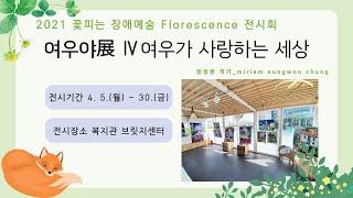 [처인장복] 꽃피는 장애예술 전시회 [여우야展 Ⅳ]에 …