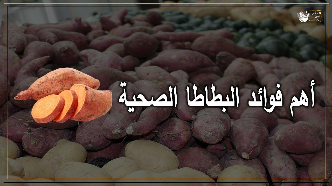 اهم فوائد متعددة عن ( البطاطا الحلوة ) لصحة الجسم
