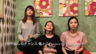 ドラマ主題歌【背中越しのチャンス/亀と山P】cover by ShanpleaN thumbnail