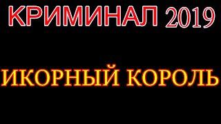 СВЕЖАК! фильм 2019   *ИКОРНЫЙ БАРОН*  КРИМИНАЛЬНЫЙ РУССКИЙ БОЕВИК 2019