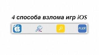 4 способа взлома игр iOS (JailBreak)(Специально для 4pda.ru Клуб хакеров iOS - http://4pda.ru/forum/index.php?showtopic=426504 Пишите в комментариях игры, на которые Вы..., 2014-08-14T09:15:42.000Z)