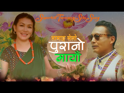 "सुपरहिट तामाङ्ग लोक सेलो गीत ""PURANO MAYA"" By Indira Gole Gurung /Amrit Lama Yonjan /Lal Kumar Baral"