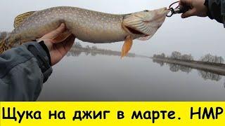 Щука на джиг в марте 2020 Рыбалка на нижней Москва реке