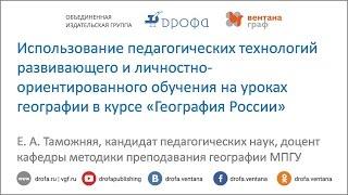 Реализация современных педагогических технологий при изучении курса «География России»