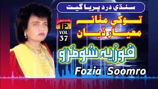 Tokhey Mitha Na Mayar Diyan - Fozia Soomro - Hits Sindhi Song - Full HD