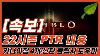 디아블로3 22시즌 테섭 정보 갓갓시즌 예상해 봅니다.