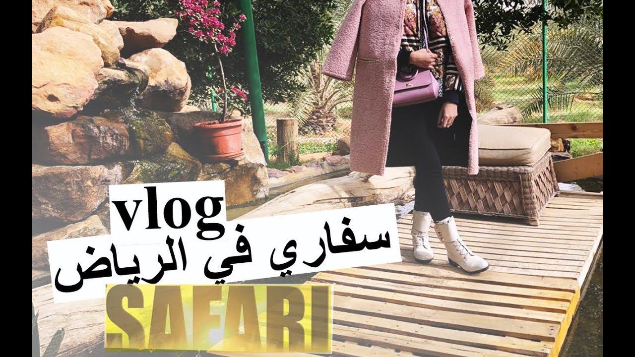 Milkyway11000 Vlog Safari فلوق سفاري في الرياض Youtube