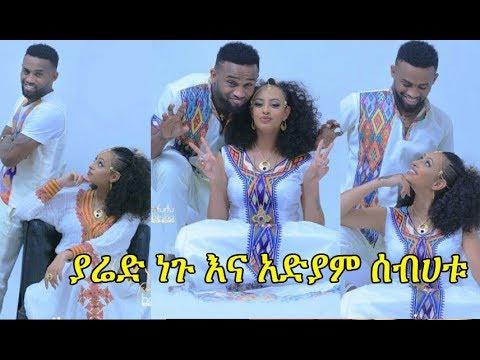 Ethiopian Icons Yared Negu And Adiam Sebhatu Amazing