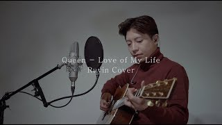 Queen - Love of My Life ( Ruvin Cover )