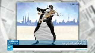 صحيفة البيان الإماراتية: إيران تعزف لحن النشاز في فيينا