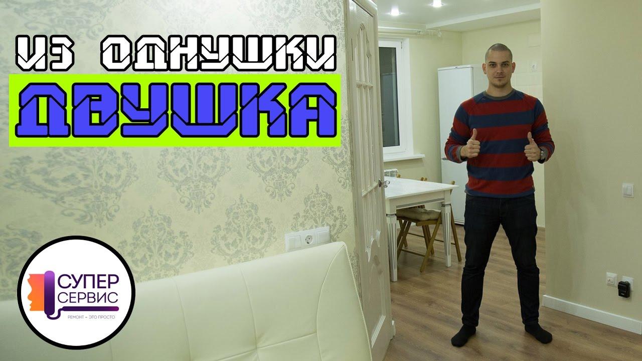 Лучшая перепланировка однокомнатной квартиры в двухкомнатную | Ремонт однокомнатной квартиры