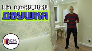 Лучшая перепланировка однокомнатной квартиры | дизайн девушки п44т