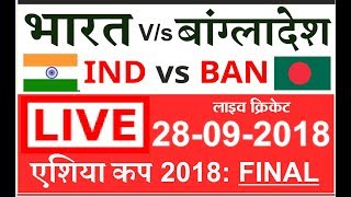 Live - India vs Ban -Today Live Cricket Score, Asia Cup 2018 FINAL match live Star Sports Highlights