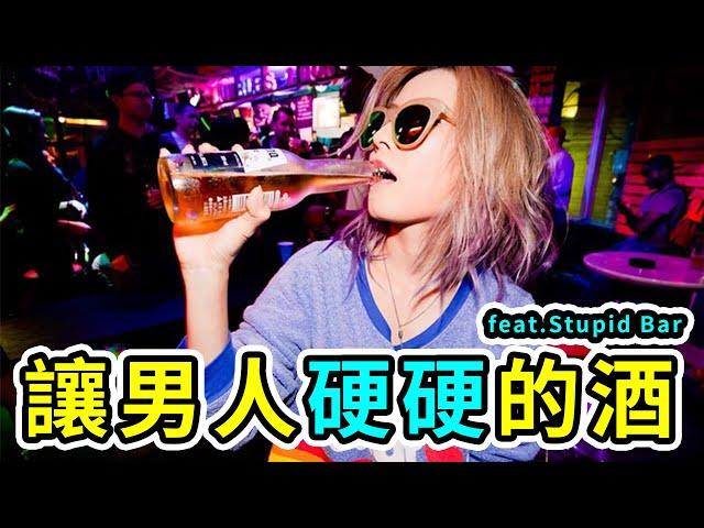 男人硬起來!提昇台灣生育率的神奇調酒!|好倫 feat. Brandon Stupid Bar