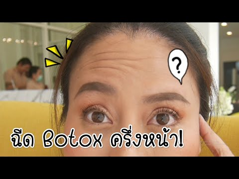 ฉีด Botox ครึ่งหน้า จะเป็นยังไงนะ??