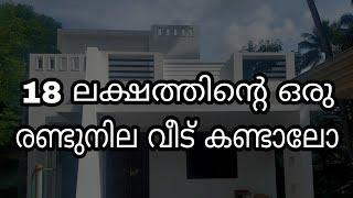 18 ലക്ഷത്തിൻ്റെ കിടിലൻ രണ്ടുനില വീട് | Kerala Home Design | Kerala House Design | 1100 Sq.ft House
