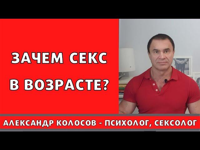 Зачем секс в возрасте / Александр Колосов