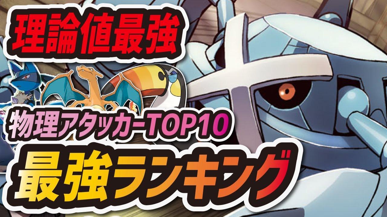 【ポケマス】最強物理アタッカーランキングTOP10!全バディーズ詳細解説!【ポケモンマスターズ】