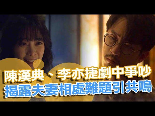陳漢典、李亦捷劇中爭吵不休 揭露夫妻相處難題引共鳴 @東森新聞 CH51