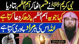 Isme Azam Ka Wazifa | Har Murad Puri Hone Ka Wazifa | Qari Sohaib Ahmed Meer Muhammadi
