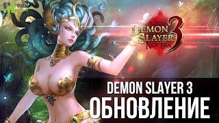 Обновление Demon Slayer 3: Двойные сильфы вода-ветер Фрея и Фригга
