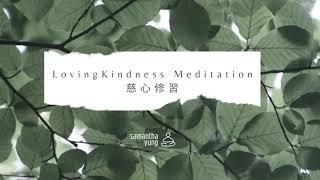 LovingKindness Meditation 慈心修習(廣東話)