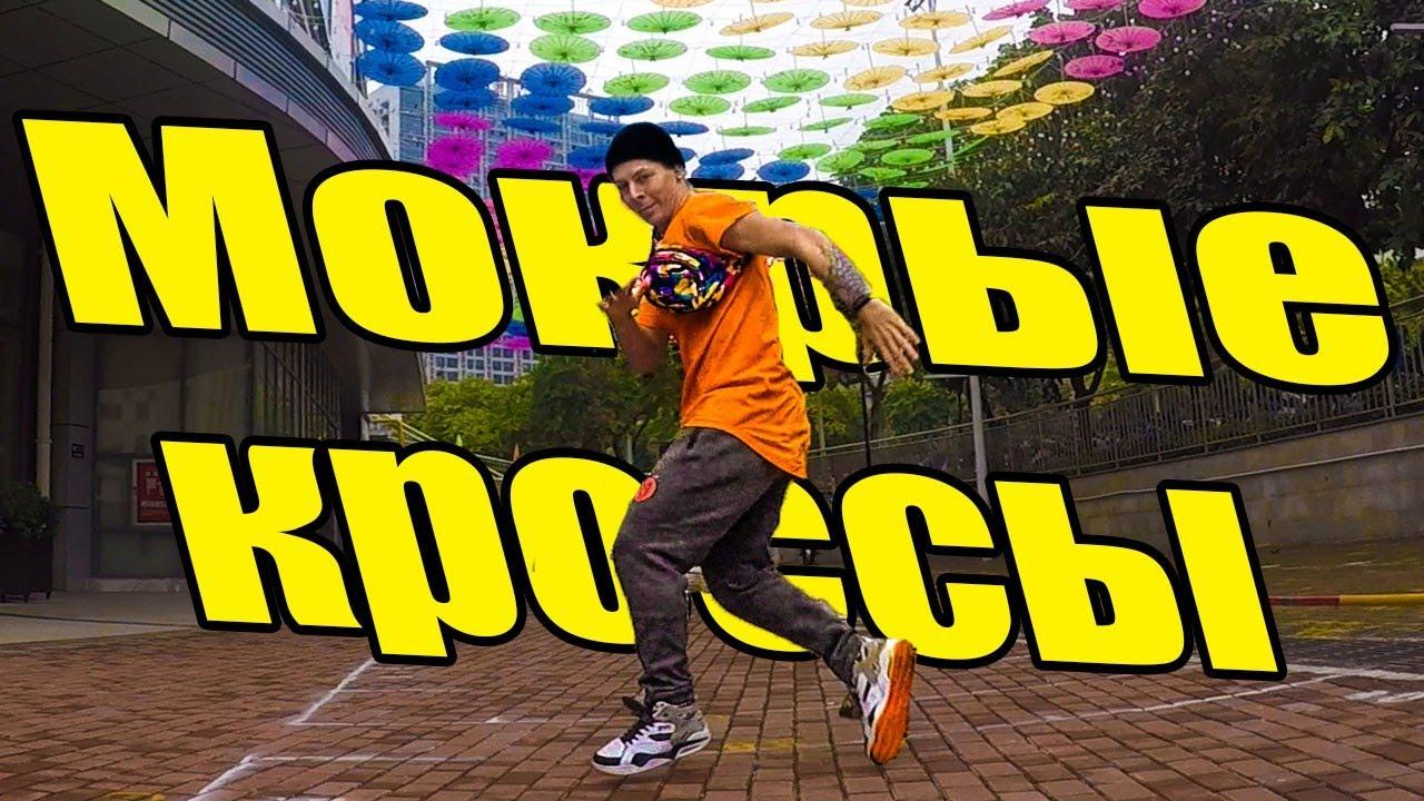 МОКРЫЕ КРОССЫ - ТАНЕЦ - ТИМА БЕЛОРУССКИХ #DANCEFIT