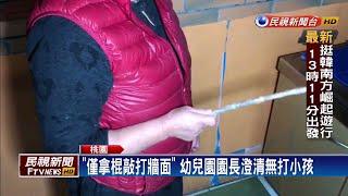 幼兒園傳虐童事件網友PO網警到場了解-民視新聞