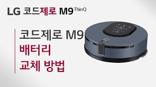 LG코드제로M9-배터리교체방법