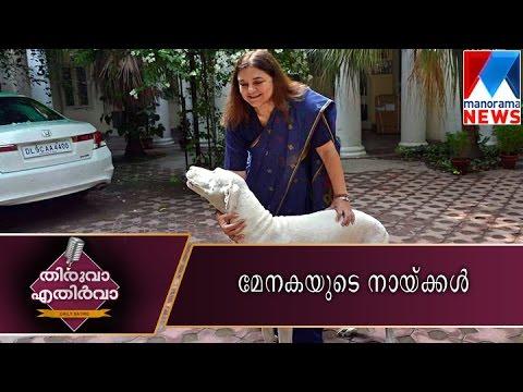 Maneka Gandhi and Kerala Dogs   Manorama News