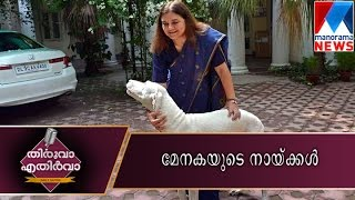 Maneka Gandhi and Kerala Dogs | Manorama News