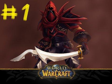 World Of Warcraft #1(прокачка разбойника 1-120)