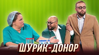 Шурик-донор — Уральские Пельмени Гидом буду