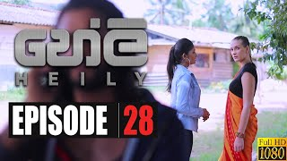 Heily | Episode 28 09th January 2020 Thumbnail
