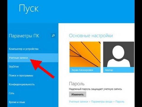 Как поставить и убрать пароль при входе в Windows 8