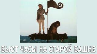 """Ярослава Чабан - песня """"Бьют часы на старой башне"""""""