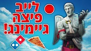 ניצחונות פורטנייט משוגעים ומלאים בפיצה ?!