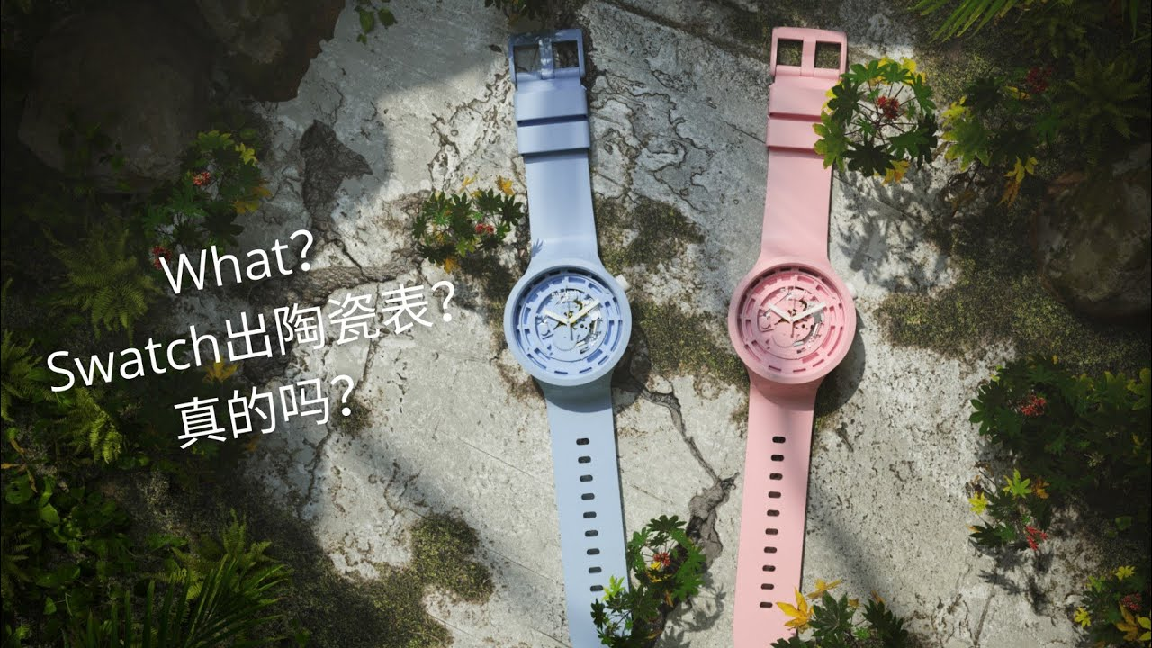 赏表2:Swatch Big Bold Bioceramic