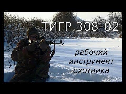 Карабин Тигр 308-02. Рабочий инструмент охотника.